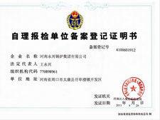 自营出口证书